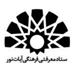 Ayat Noor Cultural Epistemology Headquarters