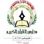 Holy Quran schools
