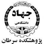 پژوهشکده سرطان جهاد دانشگاهی