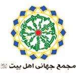 World Assembly of Ahl al-Bayt (AS)