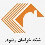 شبکه خراسان رضوی