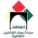 Seyedeh Nisa Al-Alamin Cultural Institute
