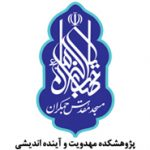 پژوهشکده مهدویت و آینده اندیشی مسجد مقدس جمکران