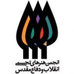 Association of Revolutionary Visual Arts and Holy Defense