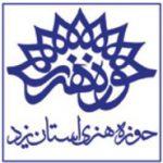 Yazd Province Art Center