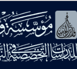 موسسه وارث الانبیاء عتبه الحسینیه