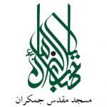 مسجدمقدس جمکران