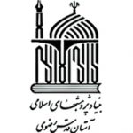 Astan Quds Razavi Islamic Research Foundation