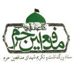 ستاد بزرگداشت و تکریم مدافعین حرم