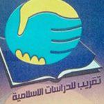تقریب للدراسات الاسلامیه